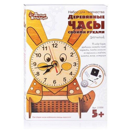 Купить Набор для творчества. Деревянные часы своими руками. Зайчонок, Десятое королевство, Поделки и аппликации