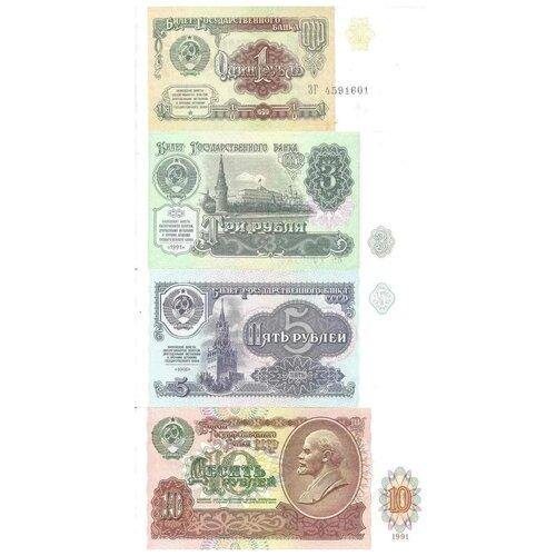 Банкнота Государственный банк СССР Набор из 4 банкнот 1991 года (1 руб., 3 руб., 5 руб., 10 руб.)