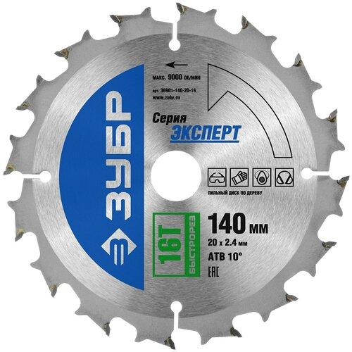 Фото - Пильный диск ЗУБР Эксперт 36901-140-20-16 140х20 мм пильный диск зубр эксперт 36901 255 30 24 255х30 мм