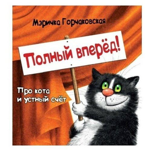 Купить Горчаковская М. Полный вперед! Про кота и устный счет , Грифон, Детская художественная литература