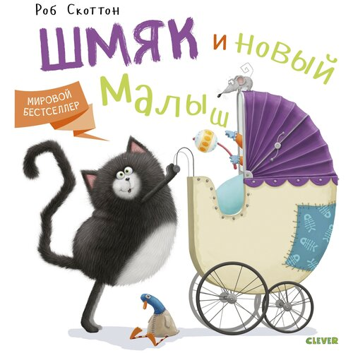Скоттон Р. Шмяк и новый малыш обучающие книги clever р скоттон котенок шмяк и загадочное зернышко