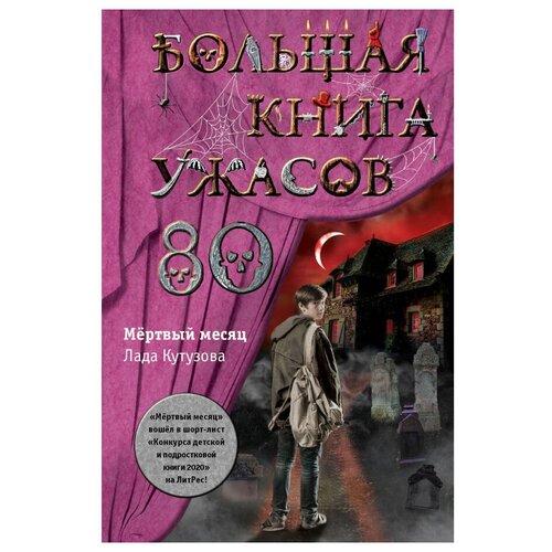 Фото - Кутузова Л. Большая книга ужасов 80 хаан м большая книга ужасов 82 месть марионетки и другие истории