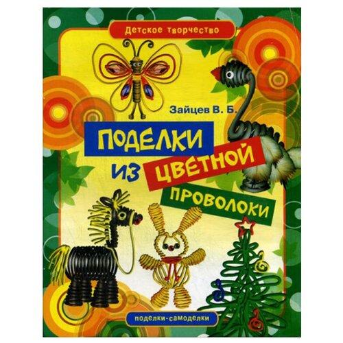 Фото - Зайцев В.Б. Поделки из цветной проволоки зайцев в б поделки из газеты