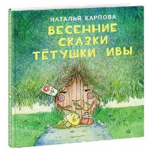 Карпова Н. В.