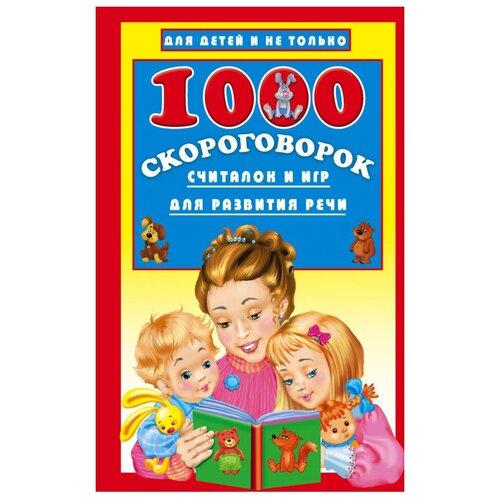 Купить Дмитриева В.Г. Для детей и не только. 1000 скороговорок, считалок и игр для развития речи , Малыш, Учебные пособия