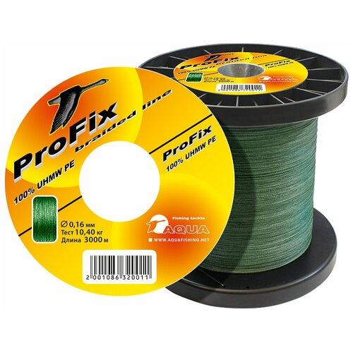 Плетеный шнур ProFix Dark-Green 0,16mm 3000m