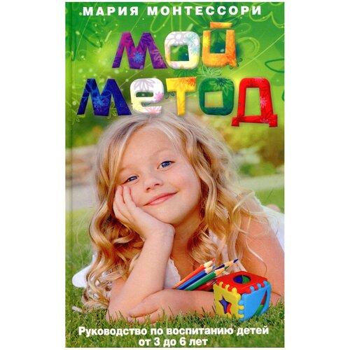 Книга Центрполиграф Мой метод. Руководство по воспитанию детей от 3 до 6 лет