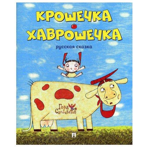 Новикова П., Зайцева М., Захарова Н.