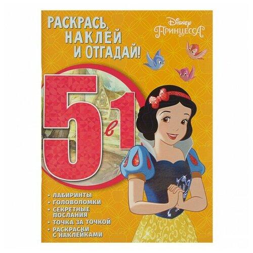 Принцесса Disney. Раскрась, наклей и отгадай! 5 в 1