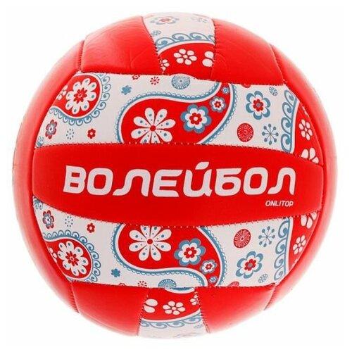 Волейбольный мяч Onlitop Волейбол красный/белый