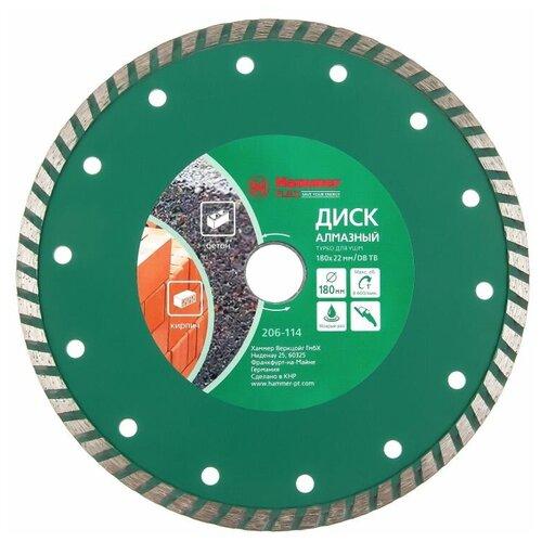 Диск алмазный отрезной Hammer Flex 206-114 DB TB, 180 мм 1 шт. диск алмазный отрезной hammer flex 206 112 db tb new 125 мм 1 шт