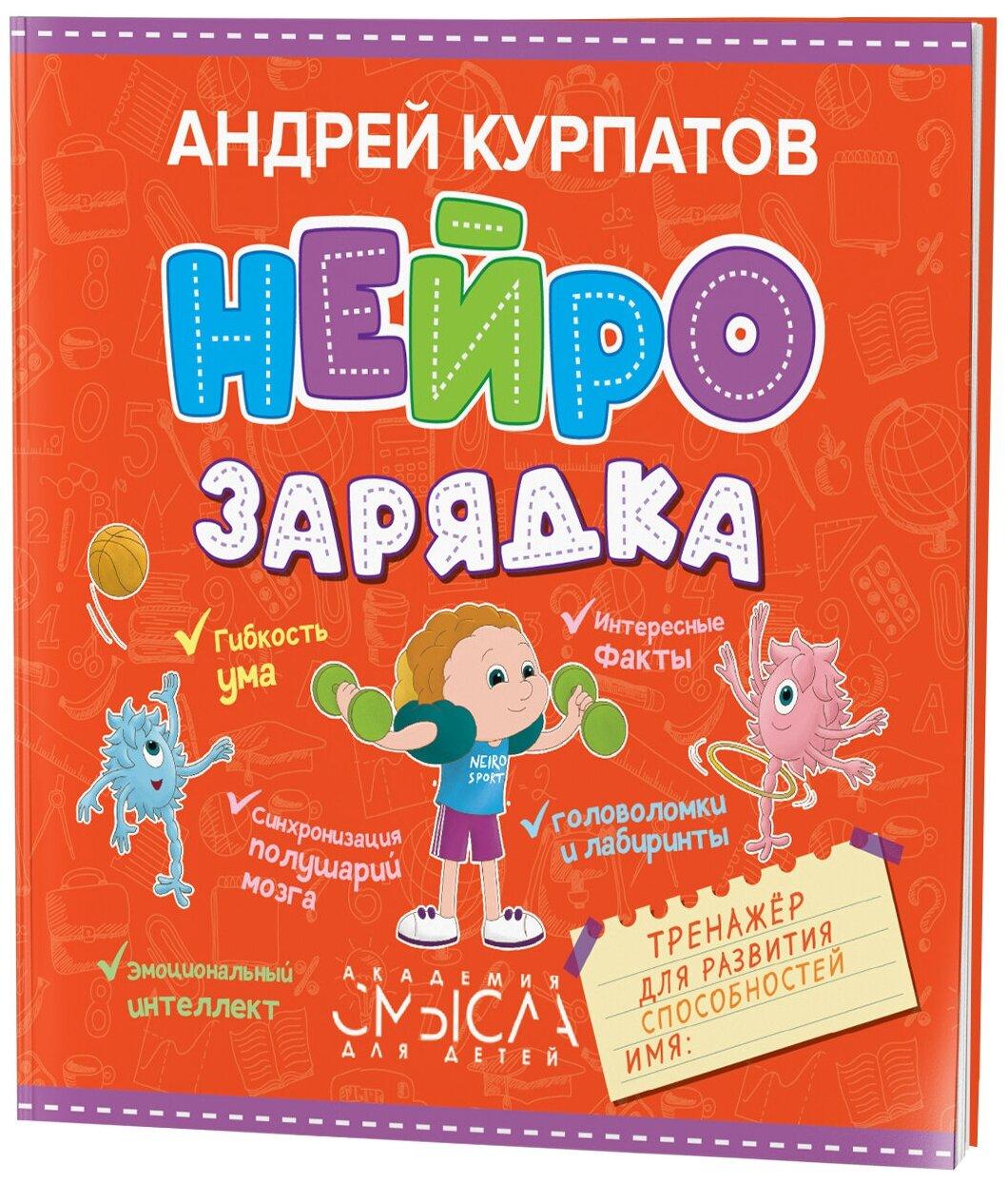 """Курпатов А.В. """"Нейрозарядка. Тренажер для развития способностей"""" — Книги с играми для детей — купить по выгодной цене на Яндекс.Маркете"""