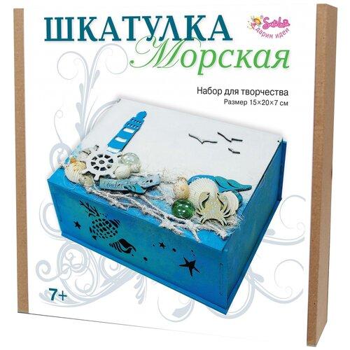 Santa Lucia Набор для творчества Шкатулка Морская (2170)