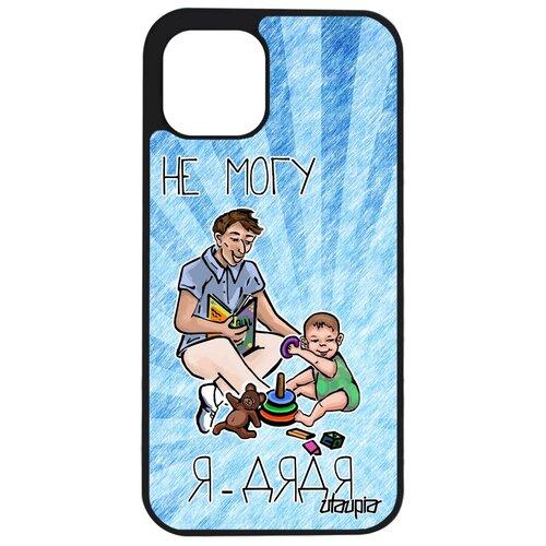 """Чехол на мобильный Apple iPhone 12 pro max, """"Не могу - стал дядей!"""" Семья Шутка"""