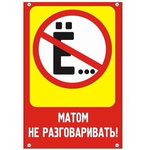 "Табличка TPO004 ""Не разговаривать"" пластик 3 мм30*195 см"