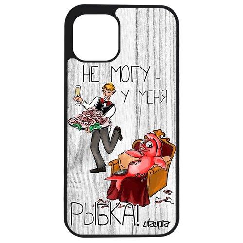 """IPhone 12 mini """"Не могу - у меня красная рыбка!"""""""