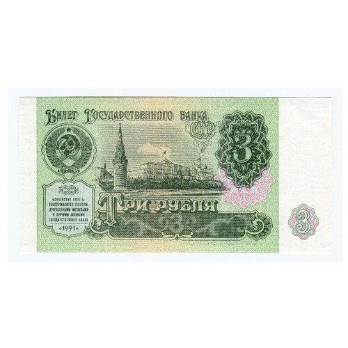 Банкнота Государственный банк СССР 3 рубля 1991 года