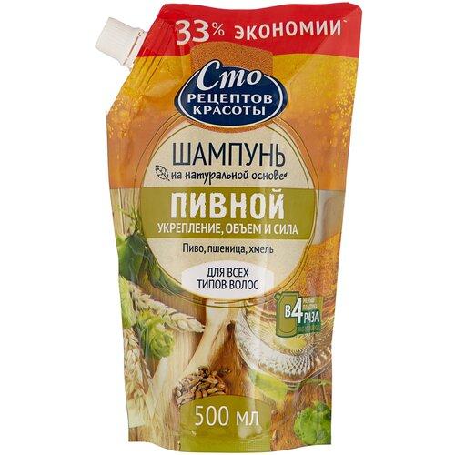 Сто рецептов красоты шампунь Пивной, 500 мл