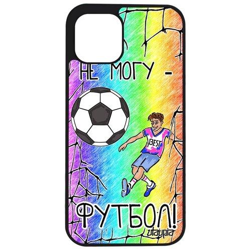 """Чехол для мобильного iPhone 12 pro max, """"Не могу - у меня футбол!"""" Шутка Комикс"""