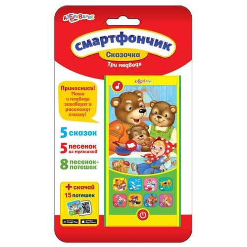 Купить Интерактивная развивающая игрушка Азбукварик Смартфончик Сказочка. Три медведя, желтый/зеленый, Развивающие игрушки
