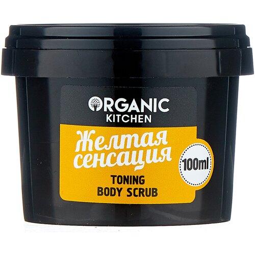 Organic Kitchen Скраб для тела Жёлтая сенсация, 100 мл
