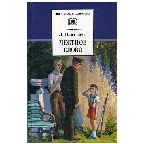 Купить Пантелеев Л. Честное слово , Детская литература, Детская художественная литература