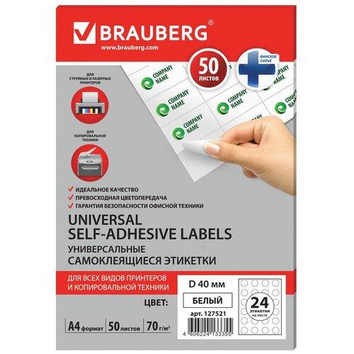 Фото - Бумага BRAUBERG A4 127521 70 г/м² 50 лист., белый демосистема brauberg solid a4 236719