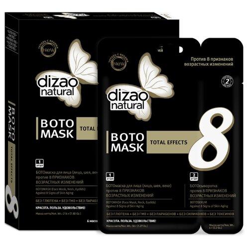 Dizao двухэтапная ботомаска Total effects 8, 42 г, 6 шт. по цене 550