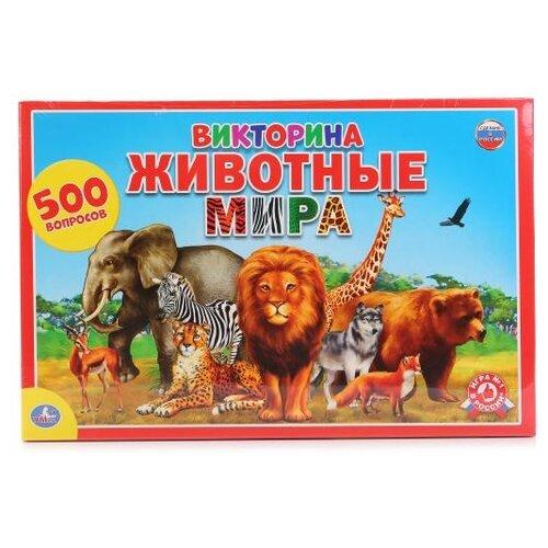 Купить Настольная игра Умка Викторина Животные мира 500 вопросов, Настольные игры