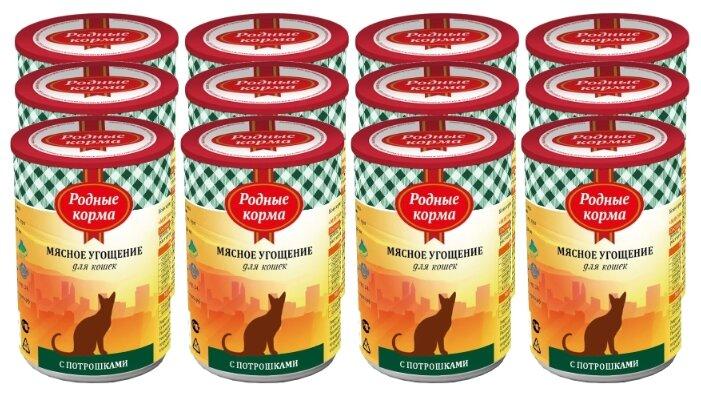 для кошек Родные корма Мясное угощение с потрошками для кошек