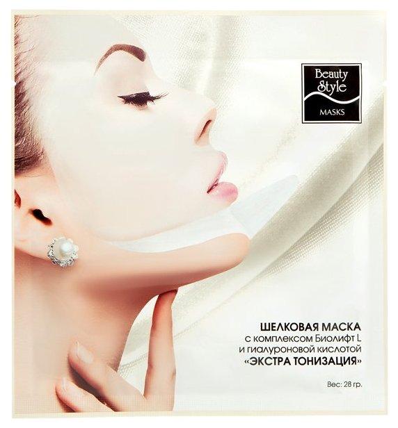 Beauty Style маска шелковая с комплексом Биолифт L и гиалуроновой кислотой Экстра тонизация