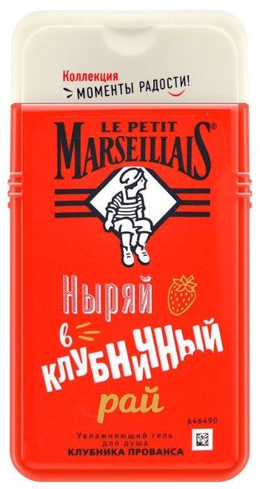 Гель для душа Le Petit Marseillais Клубника Прованса