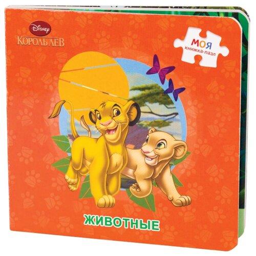 Step puzzle Книжка-игрушка Disney Король Лев. Животные