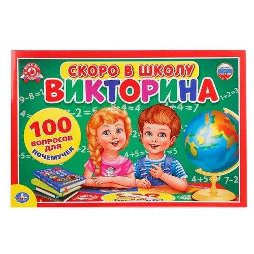 Настольная игра Умка Викторина Скоро в школу 100 вопросов