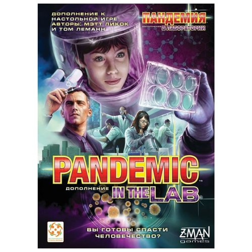 Купить Дополнение для настольной игры Стиль Жизни Пандемия: В лаборатории, Настольные игры