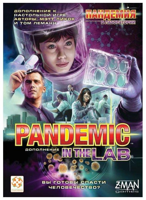 Стиль Жизни Пандемия: В лаборатории, дополнение