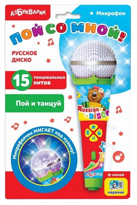 Азбукварик микрофон Пой со мной! Русское диско