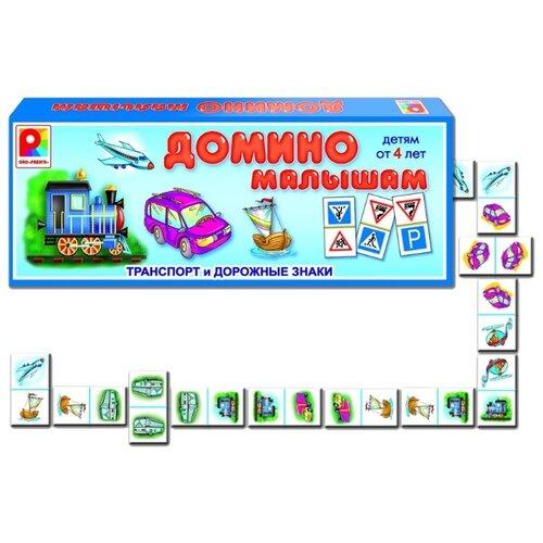 Настольная игра Радуга Домино малышам. Транспорт и дорожные знаки C-867