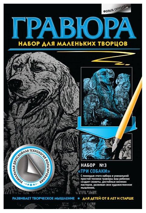 Гравюра Фантазёр Три собаки N3 (334033) серебристая основа
