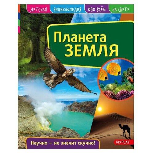 Купить Детская энциклопедия. Планета Земля, ND Play, Познавательная литература