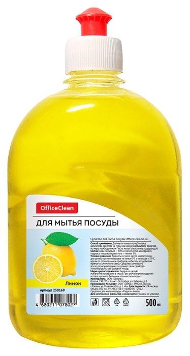 OfficeClean Средство для мытья посуды Лимон
