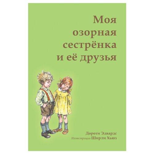 Купить Эдвардс Д. Моя озорная сестренка и ее друзья , Поляндрия, Детская художественная литература
