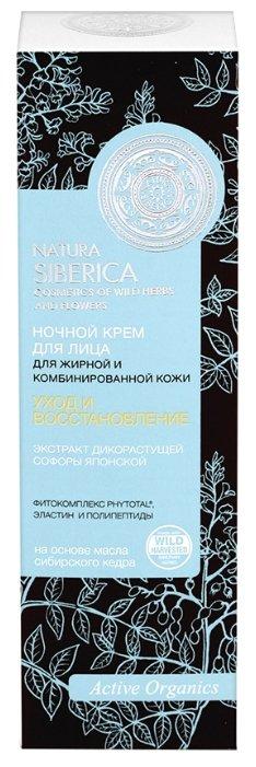 Natura Siberica Ночной крем для лица для жирной и комбинированной кожи Уход и восстановление