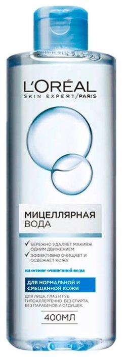 Мицеллярная вода Ромашка 200 мл