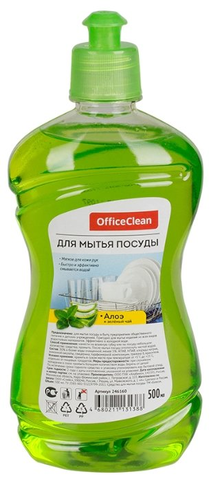 OfficeClean Средство для мытья посуды Алоэ
