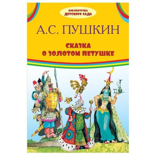 Купить Пушкин А.С. Сказка о золотом петушке , Оникс, Детская художественная литература