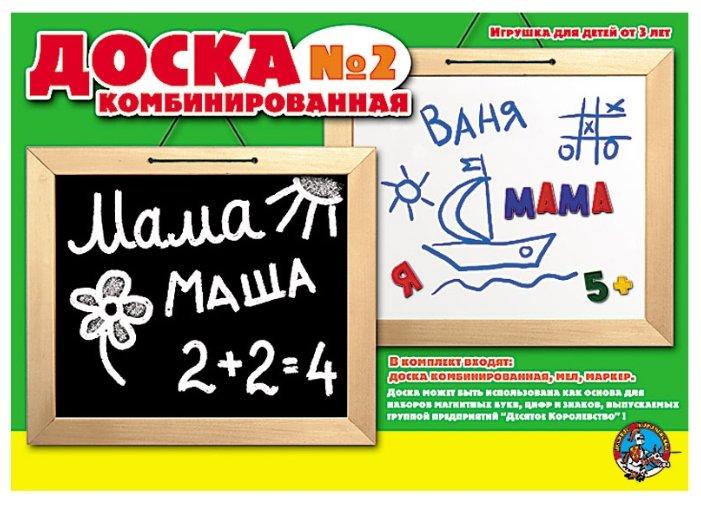 Доска для рисования детская Десятое королевство магнитная №2 (00894)