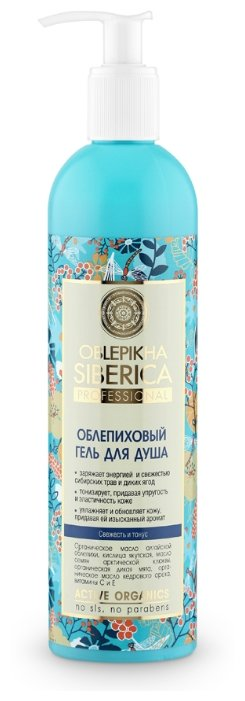 Гель для душа Natura Siberica Oblepikha siberica Свежесть и тонус