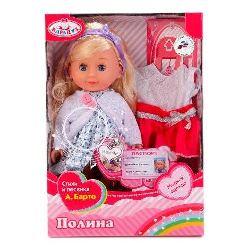 Интерактивная кукла Карапуз Полина. Модная одежда 25 см POLI-10-B-RU
