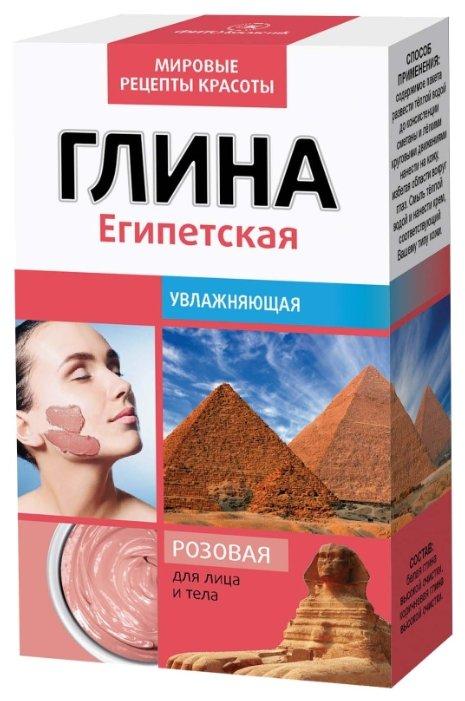 Fito косметик глина розовая Египетская увлажняющая